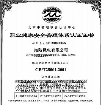 OHSAS18001:2011职业健康安全体系