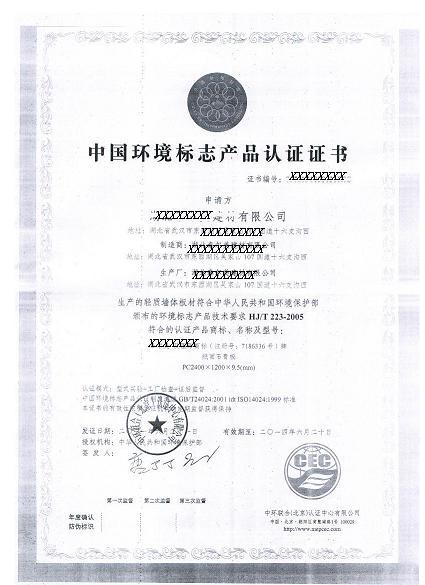 中国环境标志认证、十环认证